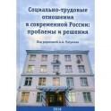 Социально-трудовые отношения в современной России: проблемы и решения