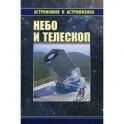 Небо и телескоп