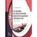 Основы психологии интегральной личности