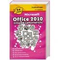 Microsoft Office 2010.  Лучший самоучитель