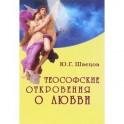Теософские откровения о любви. Монография
