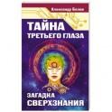 Тайна третьего глаза. Загадка сверхзнания