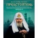 Предстоятель.Жизнеописание Святейшего Патриарха Московского и всея Руси Алексия II