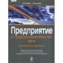 Предприятие и предпринимательство. Том 2. Предпринимательская среда: изменения структуры собственности