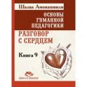 Основы гуманной педагогики. Книга 9. Разговор с сердцем