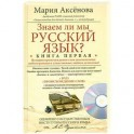 Знаем ли мы русский язык? Книга 1 (+ DVD)