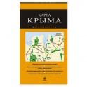 Крым. Карта