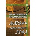 Практическая грамматика арабского литературного языка.