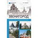 Звенигород.История и достопримечательности