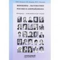 Женщины-математики России и Азербайджана