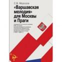 Варшавская мелодия для Москвы и Праги: документы из личного архива