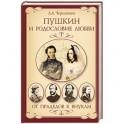 Пушкин и родословие Любви. От прадедов к внукам