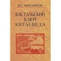 Кастальский ключ китаеведа. Сочинения в 7-ми томах. Том 4. Квадратура китайского круга