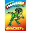 Динозавры. Любимая раскраска мальчиков