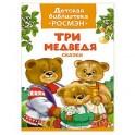 Три медведя.Сказки