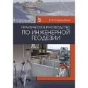 Практическое руководство по инженерной геодезии: Учебное пособие