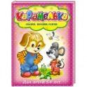Карамелька для детей 5-6 лет. Сказки, стихи, песенки, стихи