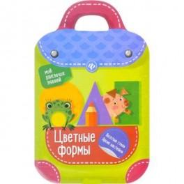 Цветные формы: книжка-рюкзачок