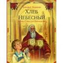 Хлеб Небесный. Детям о Таинстве Причащения