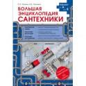 Большая энциклопедия сантехники. 2-е издание
