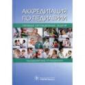 Аккредитация по педиатрии. Типовые ситуационные задачи