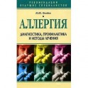 Аллергия. Диагностика профилактика и методы лечения