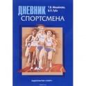 Дневник спортсмена: методическое пособие