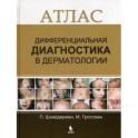 Дифференциальная диагностика в дерматологии