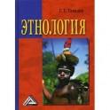 Этнология: Учебник, 2-е издание