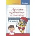 Лучшие изложения и тексты для контрольного списывания по русскому языку: 3-4 кл