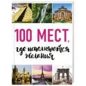 100 мест, где исполняются желания