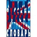 Англо-русский и русско-английский словарь. 100 тысяч слов, словосочетаний и выражений