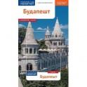 Будапешт.Путеводитель с мини-разговорником + карта
