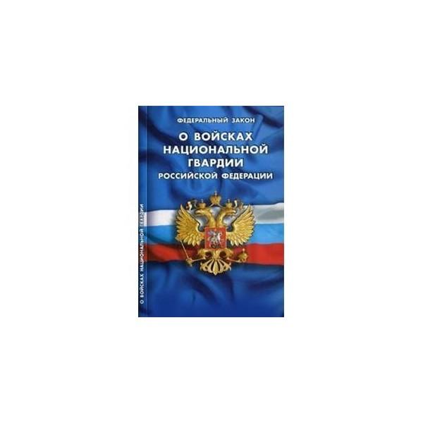 Закон о войсках национальной гвардии от 03.07.2018 226-фз