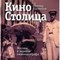 КиноСтолица: Москва в зеркале кинематографа