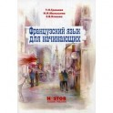 Французский язык для начинающих / Le Francais pour les debutants: Учебник
