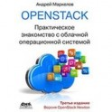OpenStack.Знакомство с облачной операционной системой