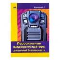Персон. видеорегистраторы для личной безопасности