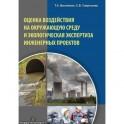 Оценка воздействия на окружающую среду и экологическая экспертиза инженерных проектов