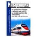 Инструкция по движению поездов и маневровой работе