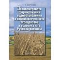 Закономерности формирования водопотребления и водообеспечения агроценозов в условиях юга Русской равнины