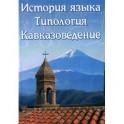История языка. Типология. Кавказоведение