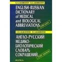 Англо-русский медико-биологический словарь сокращений