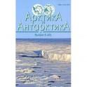 Арктика и Антарктика. Выпуск 8 (42)