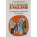 Rеальный English. Как подружиться с грамматикой раз и навсегда. Учебное пособие