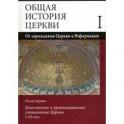 Общая история Церкви. От зарождения Церкви к Реформации. В 2-х книгах. Книга первая