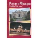 Россия и Франция XVIII-XX века. Выпуск 9