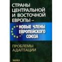 Страны Центральной и Восточной Европы - новые члены Европейского Союза. Проблемы адаптации