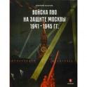 Войска ПВО на защите Москвы. 1941-1945 гг