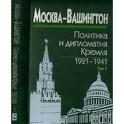 Москва-Вашингтон. Политика и дипломатия Кремля, 1921–1941. В 3 томах. Том 1. 1921-1928